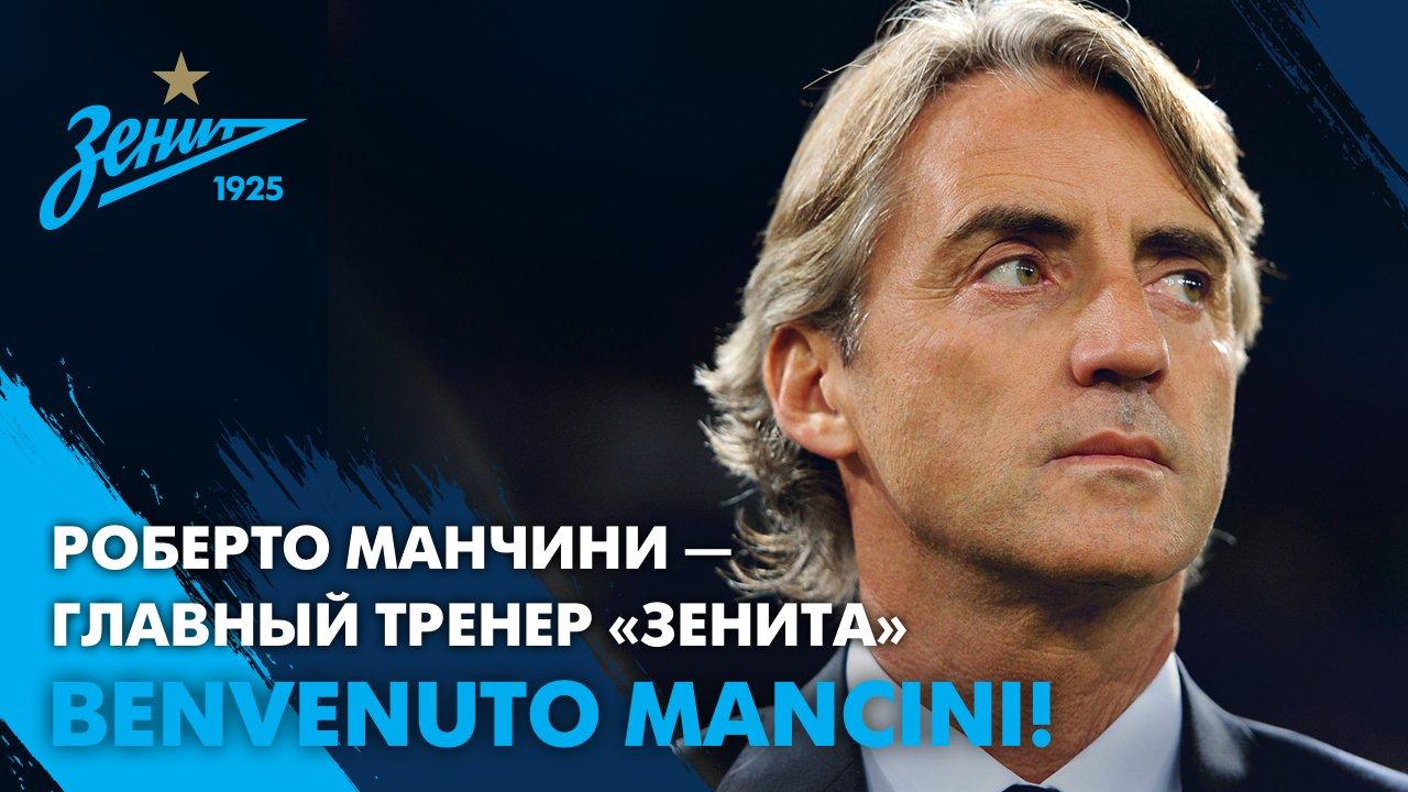Roberto Mancini è il nuovo allenatore dello Zenit San Pietroburgo